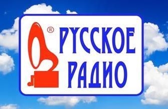 """""""Русское радио"""""""
