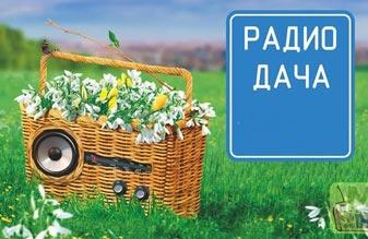 Дача 92.4 FM Москва